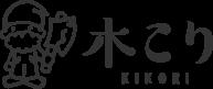 木こり KIKORI