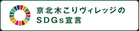 京北木こりヴィレッジのSDGs宣言