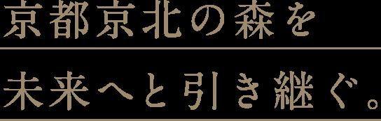 京都京北の森を未来へと引き継ぐ
