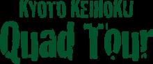 京都京北クワッドツアー